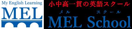 MEL School 三鷹